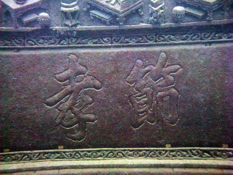 qiandao lake ming dynasty photo